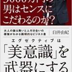 書評:「なぜ年収3000万円の男はセンスにこだわるのか?」を読みました。