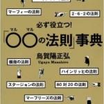 書評:「必ず役立つ! ○○(マルマル)の法則」事典」を読みました。