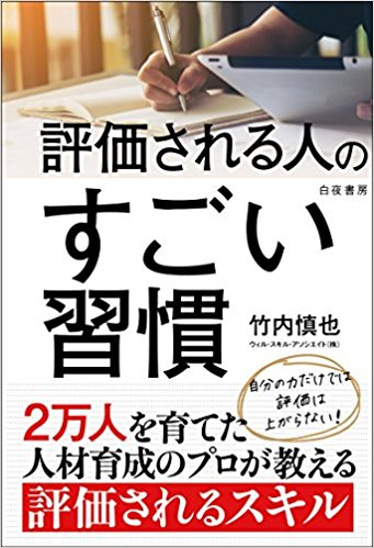 評価される人のすごい習慣