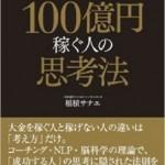 書評:「100億円稼ぐ人の思考法」を読みました。