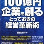 書評:「100億円企業を創るとっておきの経営革新術」を読みました。