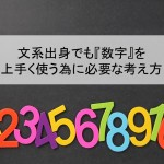 文系出身でも『数字』を上手く使う為に必要な考え方