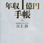 一生かかっても知り得ない 年収1億円手帳