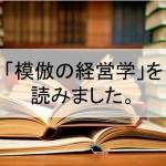「模倣の経営学」を読みました。