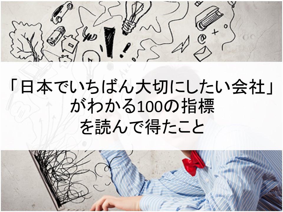 「日本でいちばん大切にしたい会社」がわかる100の指標 を読んで得たこと