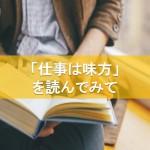「仕事は味方」を読んでみて
