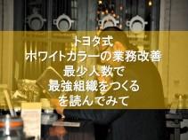 トヨタ式 ムダ削減