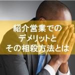 紹介営業 デメリット