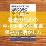 書評:社長のための「中小企業の決算書」読み方・活かし方