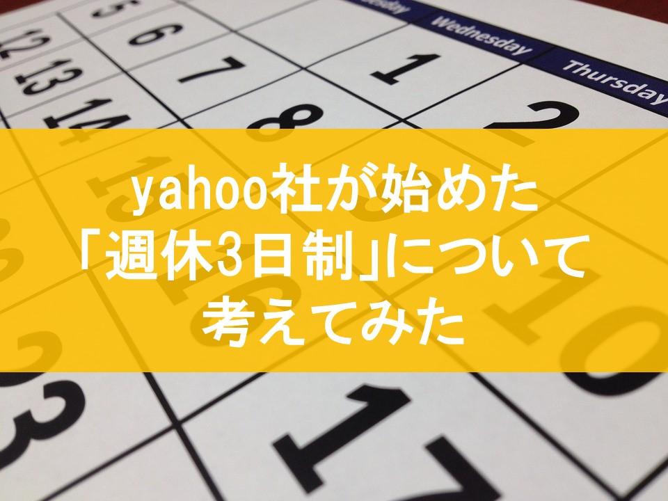 yahoo社 週休3日