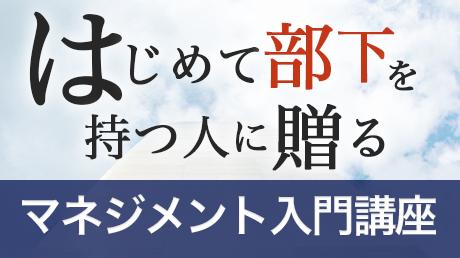 オンライン マネジメント入門講座
