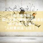 """【永久保存版】 中小企業が爆発的な成長を遂げる為に必要な""""人材育成法""""とは!?"""