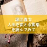 「堀江貴文 人生を変える言葉」を読んでみて