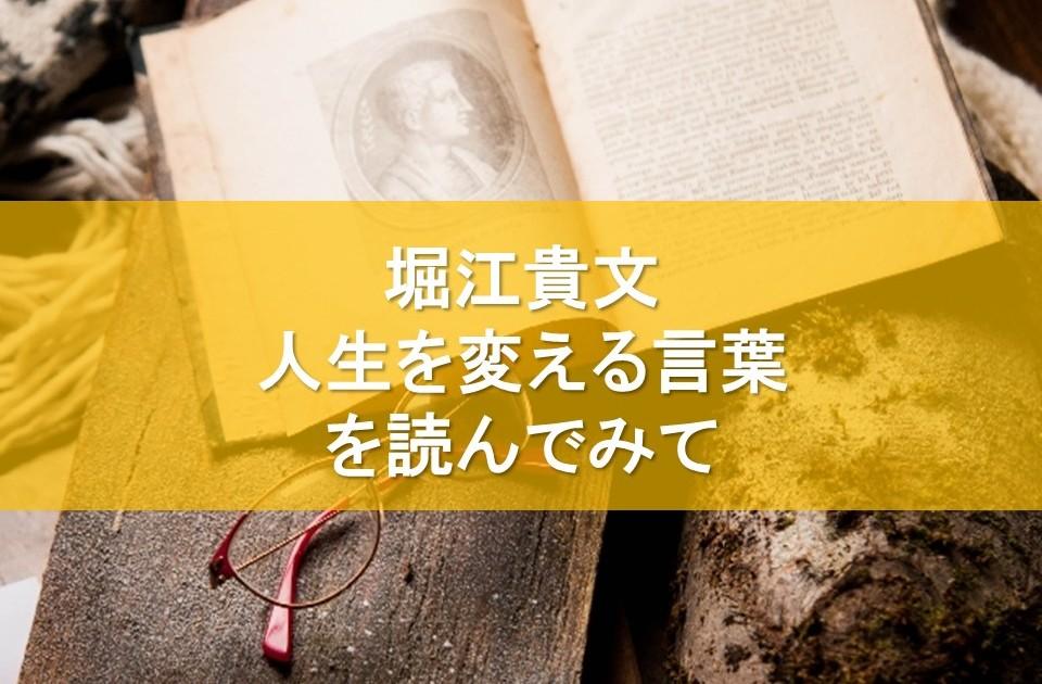 堀江貴文 人生を変える名言