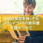 「小さな会社を強くする ブランドづくりの教科書」を読んでみて