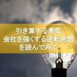 「引き算する勇気 ─会社を強くする逆転発想」を読んでみて