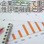 中小企業にとって重要な事業性評価融資とは?