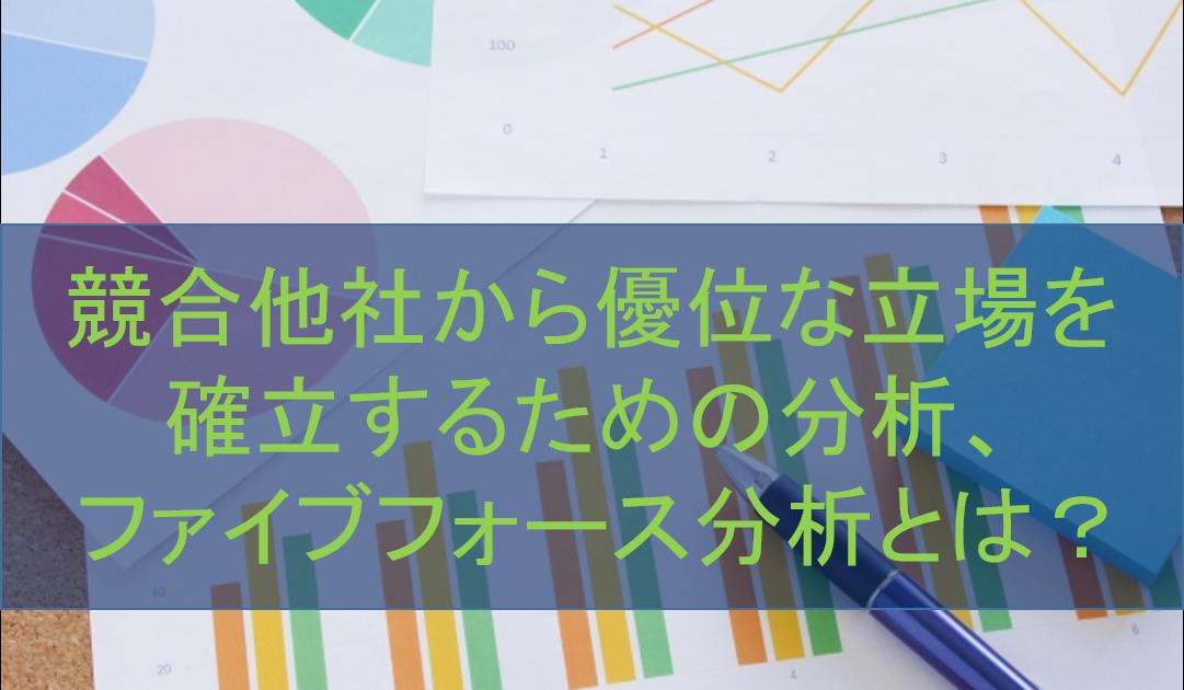 競合他社から優位な立場を 確立するための分析、 ファイブフォース分析とは?