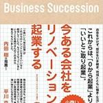 """【書評】今ある会社をリノベーションして起業する 小商い""""実践""""のすすめ"""