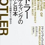 【書評】コトラー マーケティングの未来と日本
