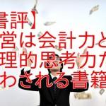 【書評】経営は会計力と論理的思考力だと思わされる書籍。