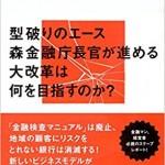 【書評】捨てられる銀行