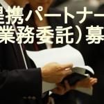 提携パートナー(業務委託)募集(社労士・キャリアコンサルタント等)