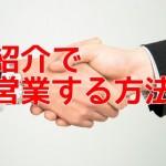 紹介で営業する方法