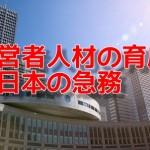 経営者人材の育成が日本の急務