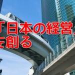 「日本の経営」を創るために必要な事とは?