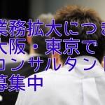 業務拡大につき大阪・東京で営業・コンサルタント募集中