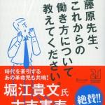 書評:藤原先生、これからの働き方について教えてください。 100万人に1人の存在になる21世紀の働き方