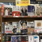 紀伊国屋書店梅田本店 週間ベストセラーランキング1位を獲得