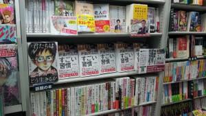 BX新幹線上野_評価される人のすごい習慣