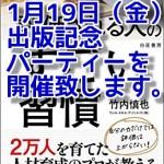 1月19日(金)出版記念パーティーを開催致します。