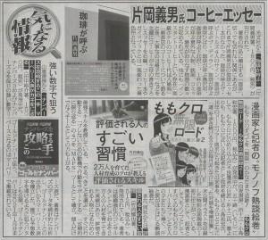 日刊スポ1
