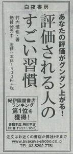日刊スポ2