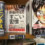 紀伊国屋書店梅田本店ビジネス書ランキング1位を獲得