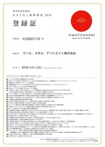 omotenashi2018
