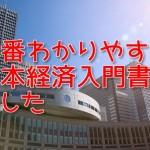 一番わかりやすい日本経済入門書でした