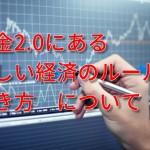 お金2.0にある新しい経済のルールと生き方について