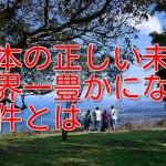 日本の正しい未来 世界一豊かになる条件とは