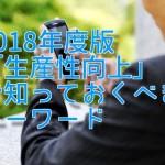 2018年度版「生産性向上」で知っておくべきキーワード
