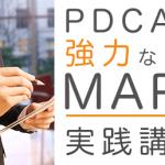 PDCAより強力なMAPS実践講座動画版をアップしました