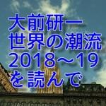 大前研一 世界の潮流2018〜19 ―を読んで