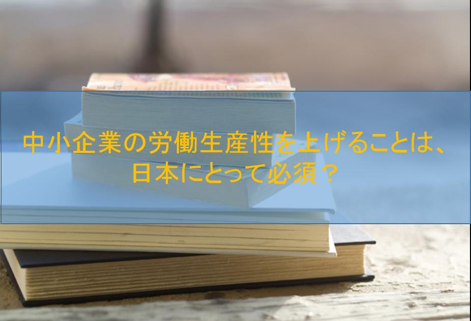 中小企業の労働生産性を上げることは、日本にとって必須?