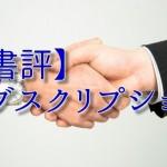【書評】サブスクリプション