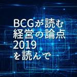 BCGが読む 経営の論点2019を読んで