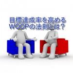 目標達成率を高めるWOOP(ウ―プ)の法則とは?