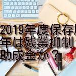 【2019年度保存版】今年は残業抑制の助成金か?